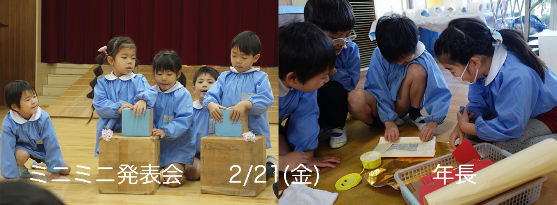 千里敬愛幼稚園